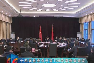 视频|十四届县委召开第149次常委会会议