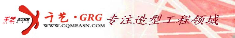 重庆GRG,GRC,EPS,异形,装饰件,每联盛建材