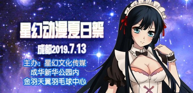 2019成都星幻动漫夏日祭