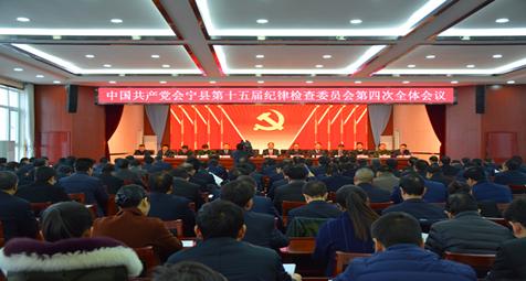 十五届会宁县纪委四次全会召开王科健出席会议并讲话