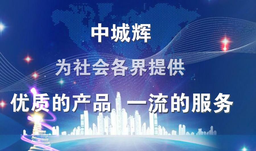 龙8娱乐官网手机版弱电工程中城辉