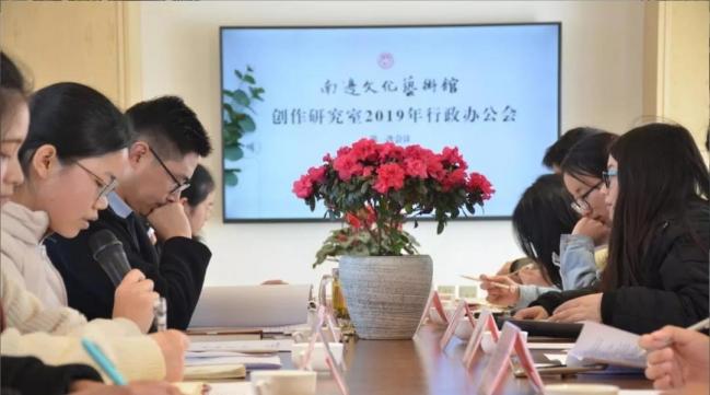 南边文化艺术馆2019年行政办公会召开   不再招收扶持作家、专聘作家