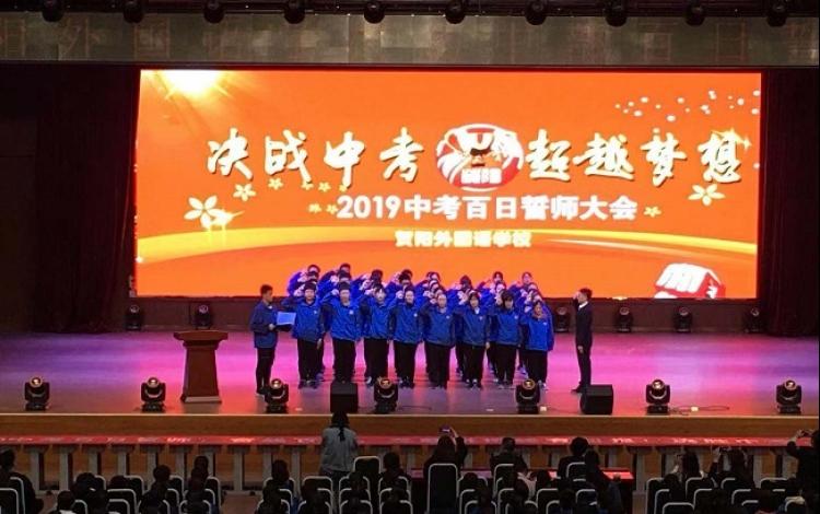 贺阳外国语学校开展中考百日誓师大会