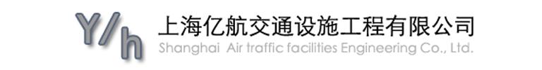 上海市亿航交通设施工程公司
