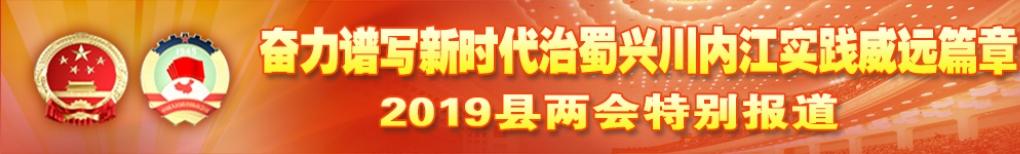2019县两会特别报道