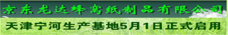 北京京东龙达蜂窝纸制品公司