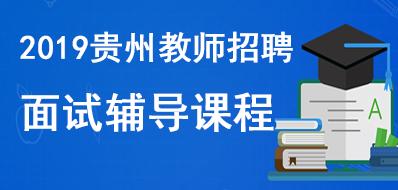 2019年贵州教师招聘辅导课程