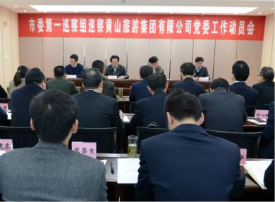 市委第一巡察组巡察黄山旅游集团工作动员会召开