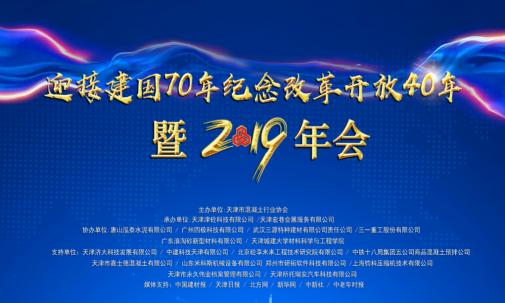 2019年天津市混凝土行業年會