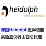 Heidolph一流實驗室設備生產的領導者