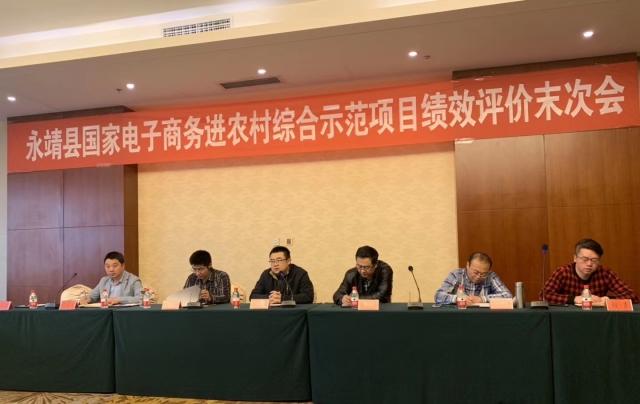 绩效评价组对永靖县国家电子商务进农村综合示范项目进行验收