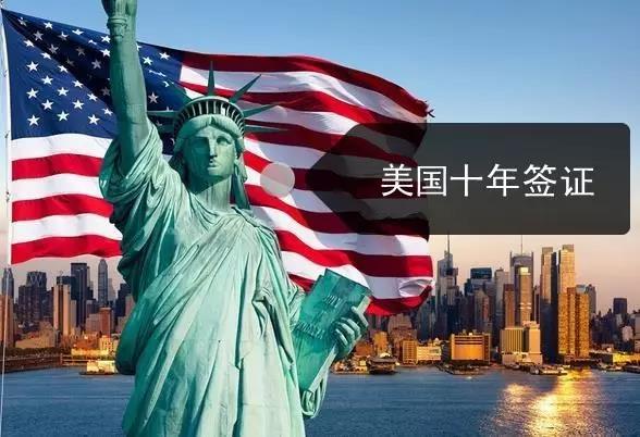 美国签证代办机构