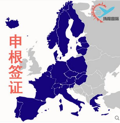 欧洲申根签证办理流程