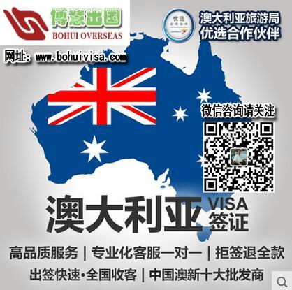 澳大利亚探亲签证
