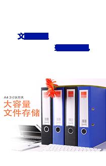 文件管理用品