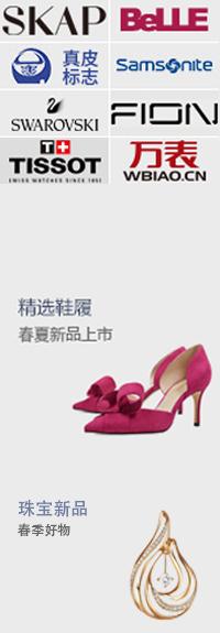 女鞋 珠宝