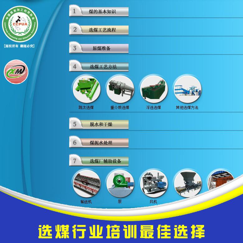 《选煤厂生产及安全技能培训系统软件》——众多选煤厂和高校的选择