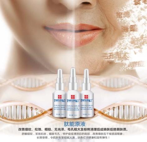肽能-美容院招商加盟