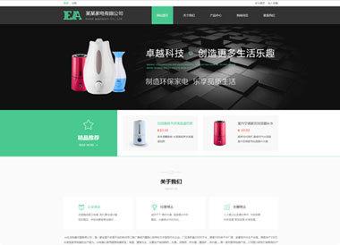 河南网站建设公司