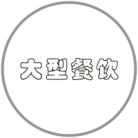 徐州餐饮管理系统