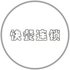 徐州快餐管理系统