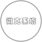 徐州微克系统