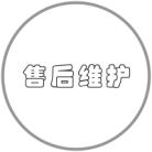 徐州收银系统维护