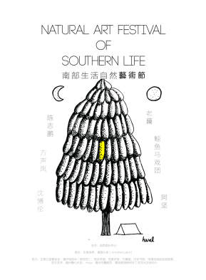 南部生活节2016