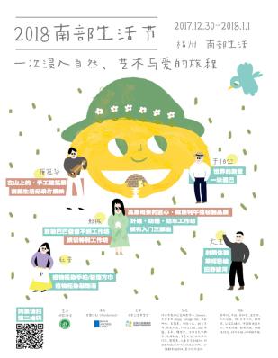 南部生活节2018