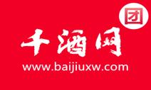 千酒网-中国白酒团购商城|酒业新闻门户网站|白酒商城|