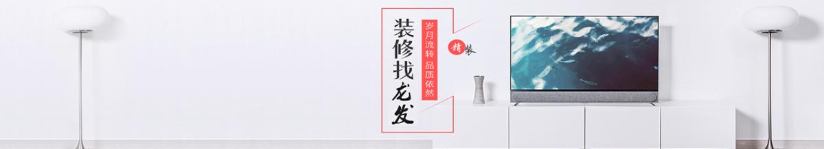 西安龙发装饰官网