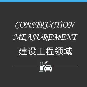 建设工程领域