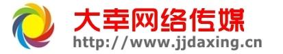 九江网站建设公司--浔阳区大幸网络传媒服务中心