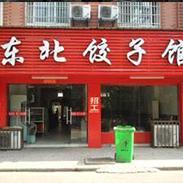 广州饺子机客户