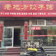 辽宁饺子机客户