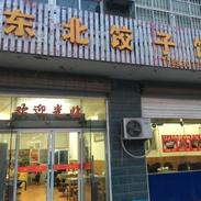 新疆饺子机客户