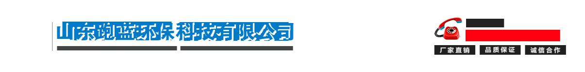 山东跑蓝环保科技有限公司