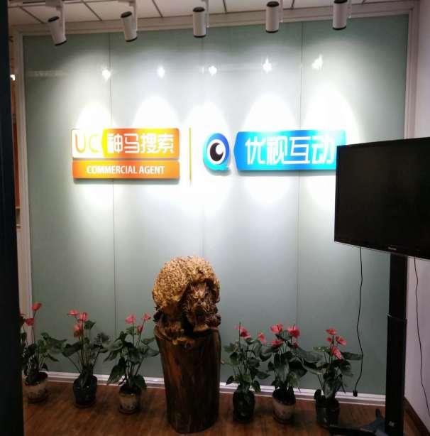 青岛优视互动科技有限公司