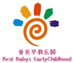 泰安早教中心_泰安附近的儿童早教中心_泰安爱贝早教
