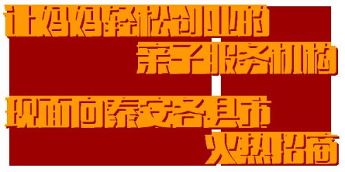 泰安早教加盟,泰安各县市乡镇早教招商加盟