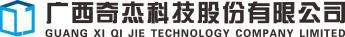 广西奇杰科技股份有限公司