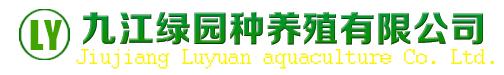 九江绿园种养殖有限公司