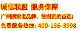广州搬家公司电话