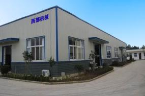 西部机械-工厂