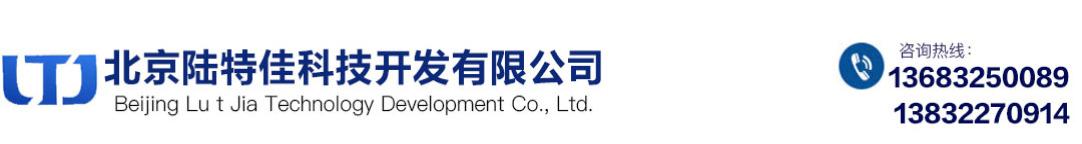 北京陆特佳科技开发有限公司