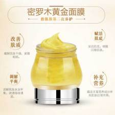 密罗木黄金面膜 | 改善肤质 赋活肌底 调解平衡 补充营养