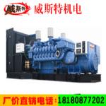 三菱柴油发电机