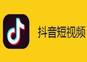 抖音短视频KOL大号营销/推广