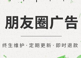 微信朋友圈营销/朋友圈广告