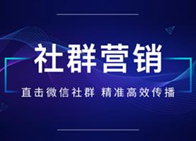 微信社群营销/推广
